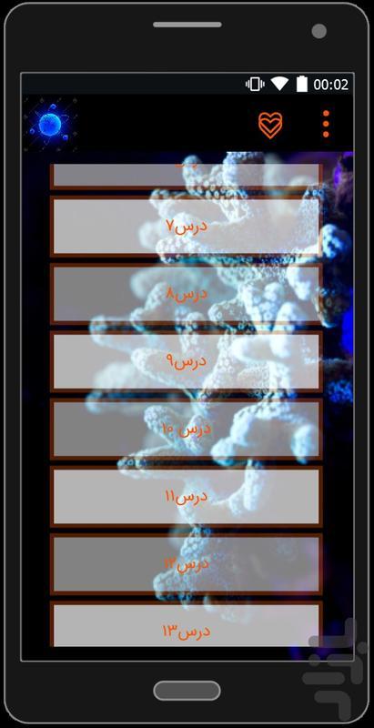 علوم نهم - عکس برنامه موبایلی اندروید