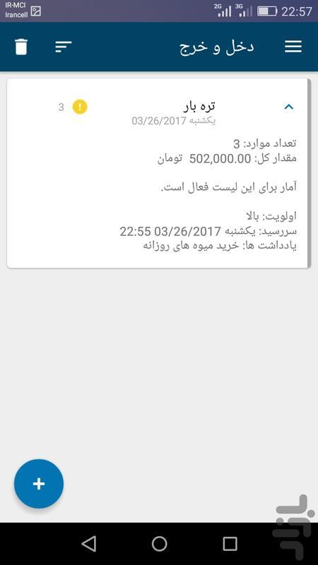 دخل و خرج - عکس برنامه موبایلی اندروید