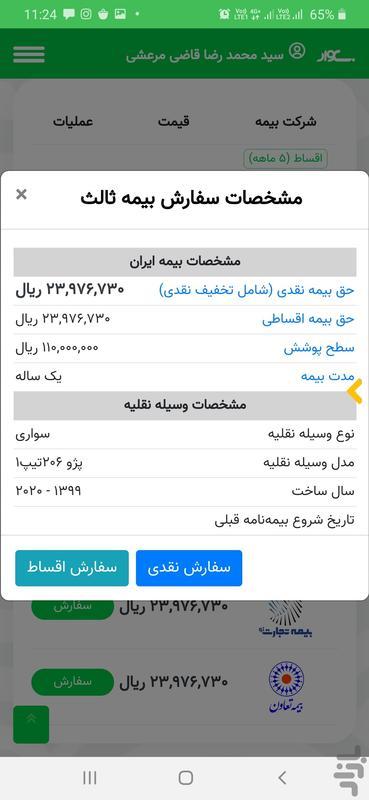 بیمه وار - عکس برنامه موبایلی اندروید