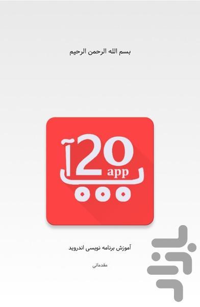 بیست آپ - عکس برنامه موبایلی اندروید