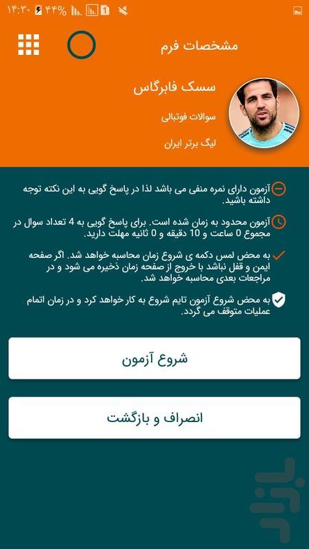 فرم ساز آی فرم - عکس برنامه موبایلی اندروید