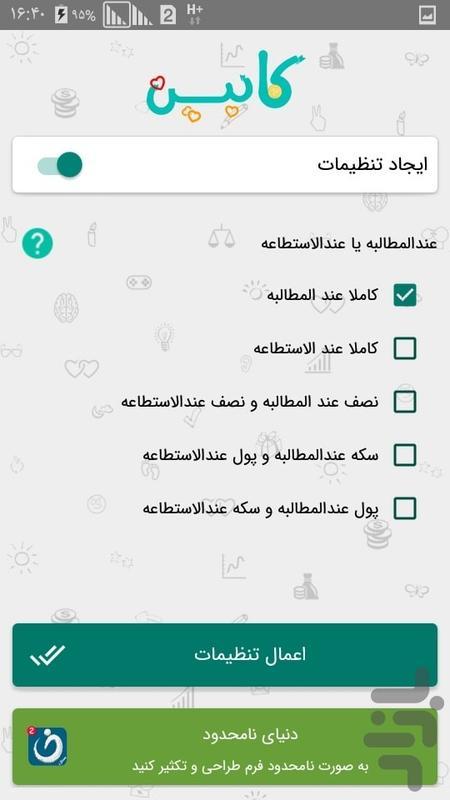 کابین ( مهریه ) - عکس برنامه موبایلی اندروید