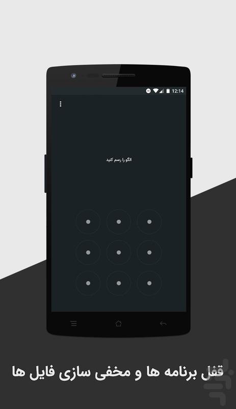 آنتی ویروس هوشمند - عکس برنامه موبایلی اندروید