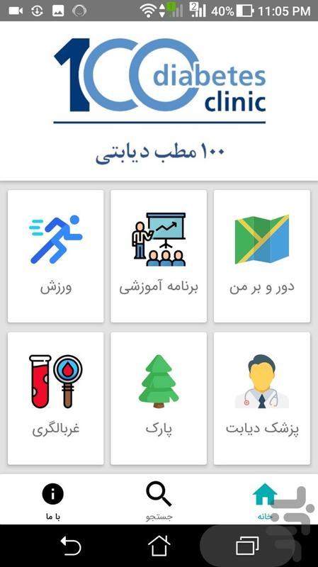 دیابتو - عکس برنامه موبایلی اندروید