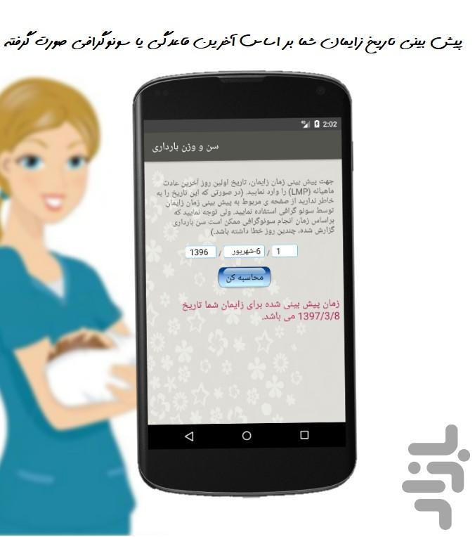 سن و وزن بارداری - عکس برنامه موبایلی اندروید