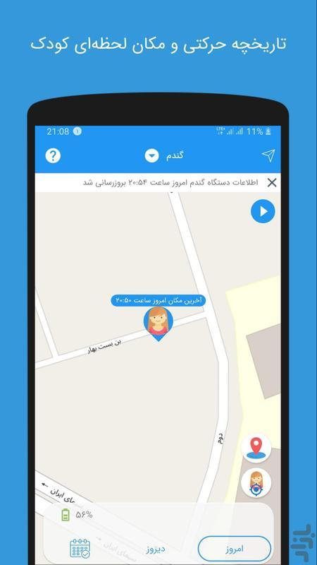 ماک   ردیاب مکان و مراقبت از کودک - عکس برنامه موبایلی اندروید