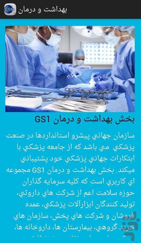 کاتالوگ کالاها (بارکد خوان GS1) - عکس برنامه موبایلی اندروید