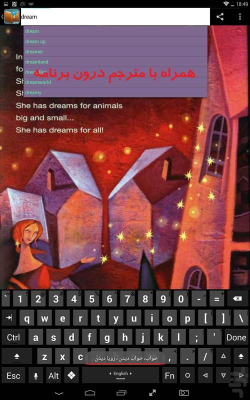 داستان های انگلیسی-سطح مقدماتی - عکس برنامه موبایلی اندروید
