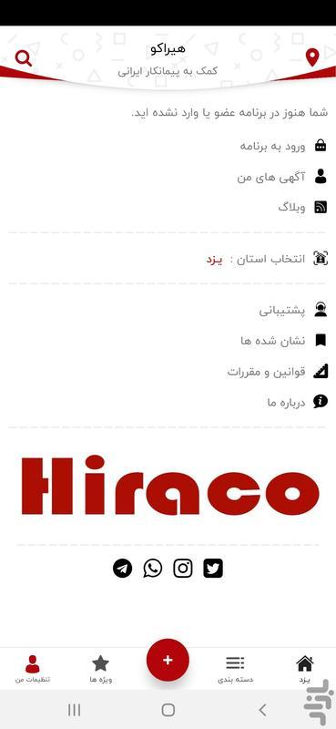 هیراکو - عکس برنامه موبایلی اندروید