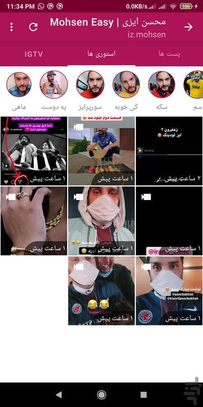 دانلود از اینستاگرام (ذخیره استوری) - عکس برنامه موبایلی اندروید