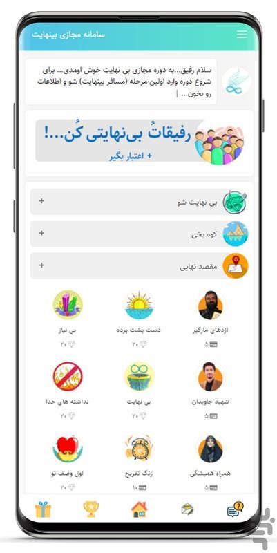 بینهایت - عکس برنامه موبایلی اندروید