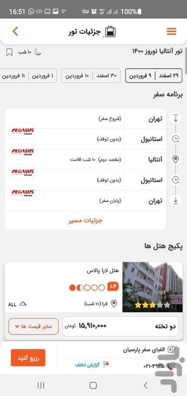 لست سکند (lastsecond) - عکس برنامه موبایلی اندروید