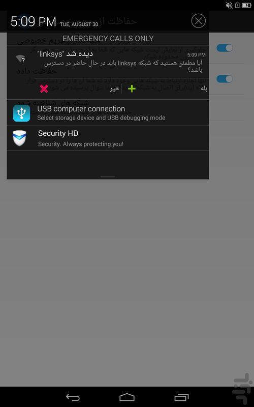 حفاظت از حریم خصوصی - عکس برنامه موبایلی اندروید
