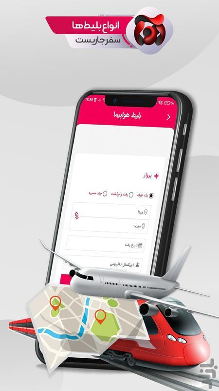 آوا - پرداخت همراه - عکس برنامه موبایلی اندروید