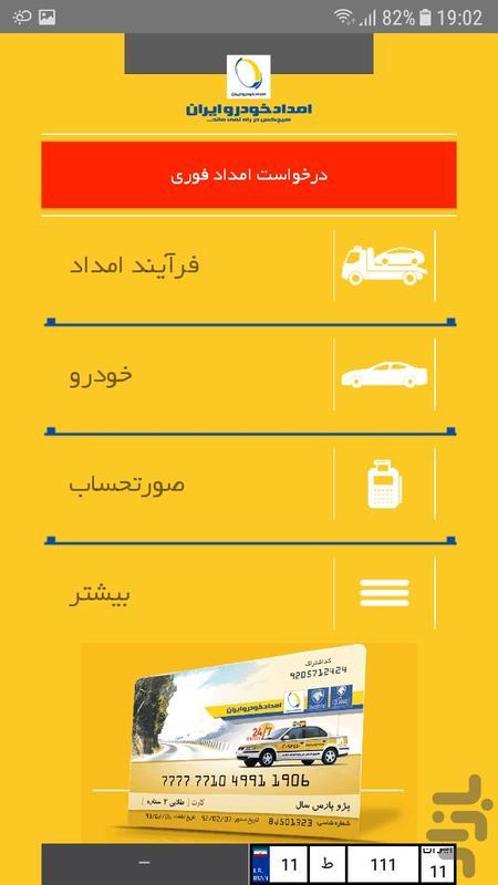 امدادخودروایران - عکس برنامه موبایلی اندروید