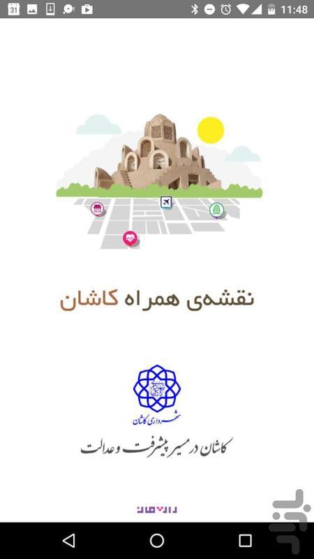 Kashan Tourist Map - Image screenshot of android app