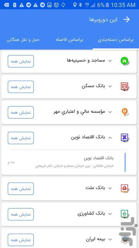 Ahvaz Map - Image screenshot of android app