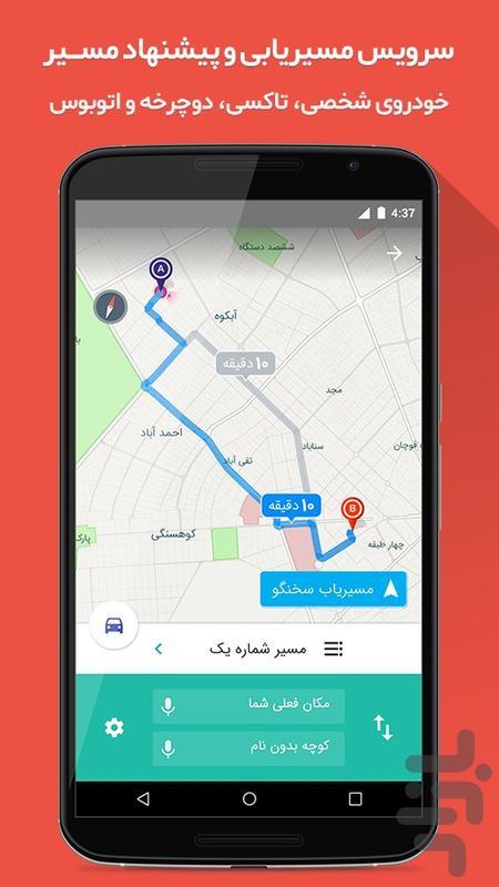 نقشهی همراه مشهد - عکس برنامه موبایلی اندروید