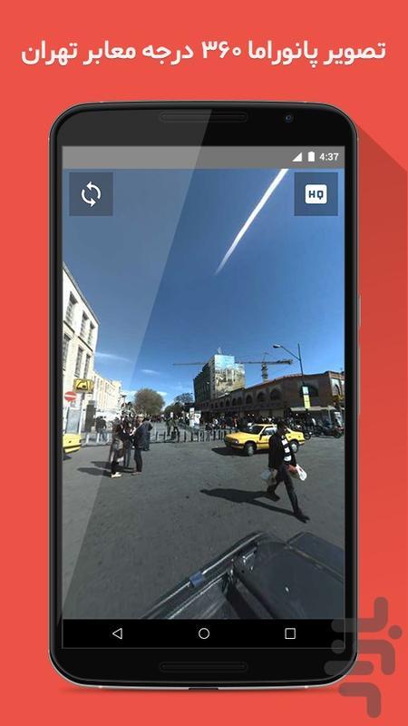رایا (نقشهی همراه تهران) - عکس برنامه موبایلی اندروید
