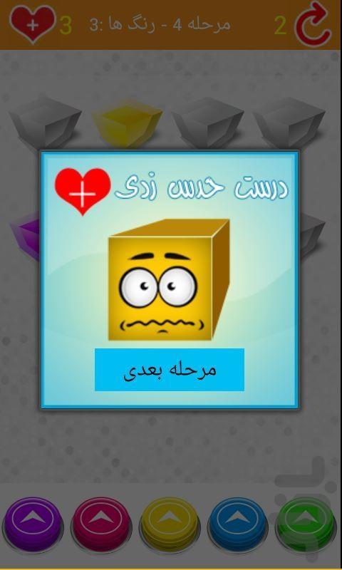جعبه های گیج کننده - عکس برنامه موبایلی اندروید