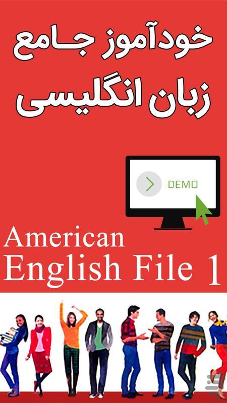 خودآموز (دمو) American English File - عکس برنامه موبایلی اندروید