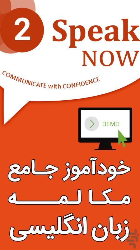 مکالمه زبان انگلیسی (دمو) Speak Now - عکس برنامه موبایلی اندروید