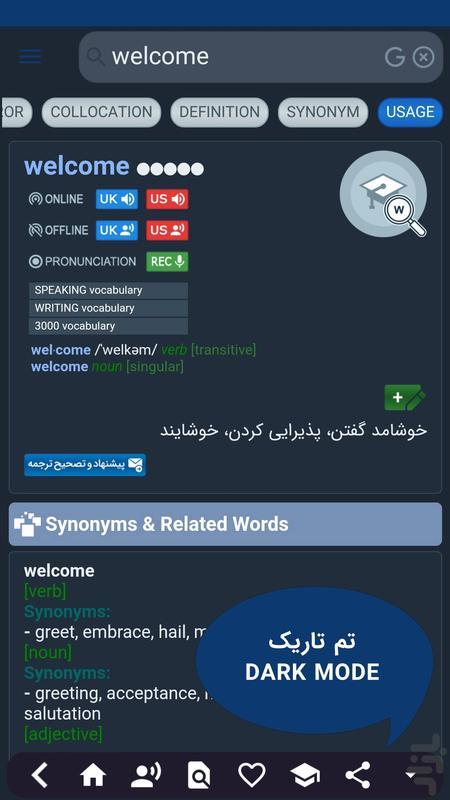 دیکشنری تحلیلگران (آموزشگاه مجازی) - عکس برنامه موبایلی اندروید