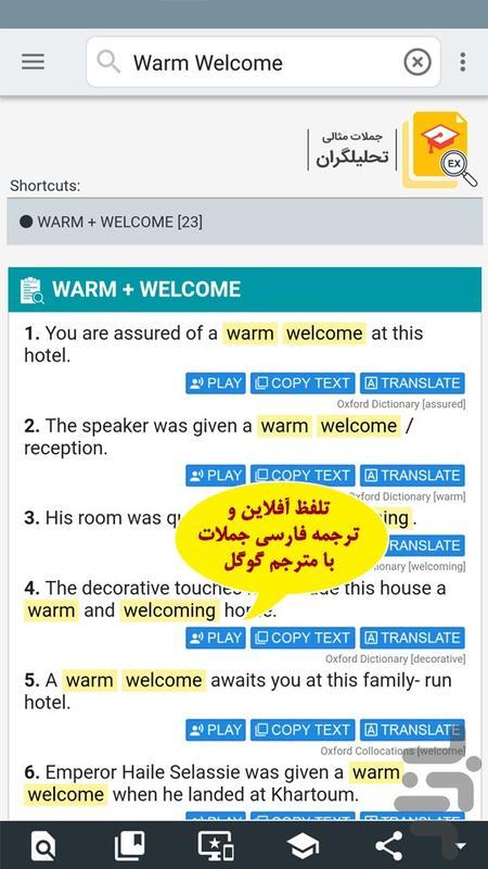جملات مثالی تحلیلگران - عکس برنامه موبایلی اندروید