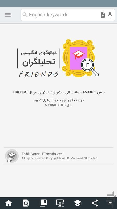 دیالوگهای سریال فرندز FRIENDS - عکس برنامه موبایلی اندروید