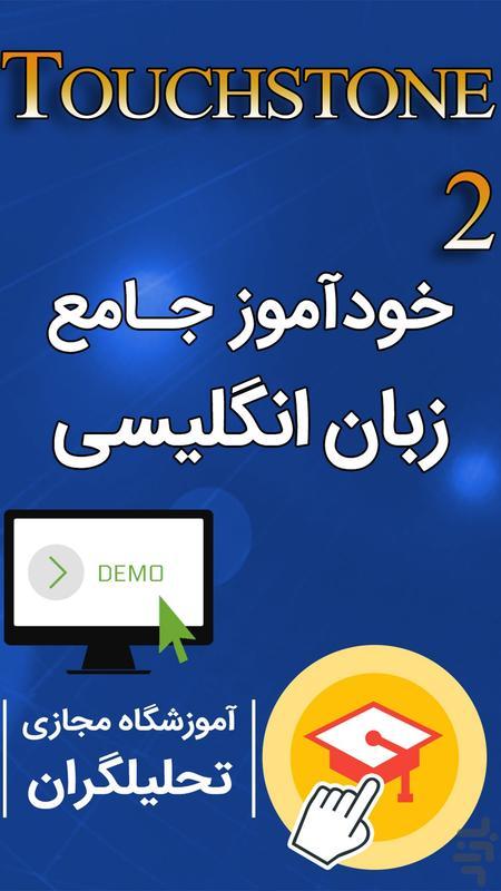خودآموز انگلیسی (دمو) Touchstone - عکس برنامه موبایلی اندروید