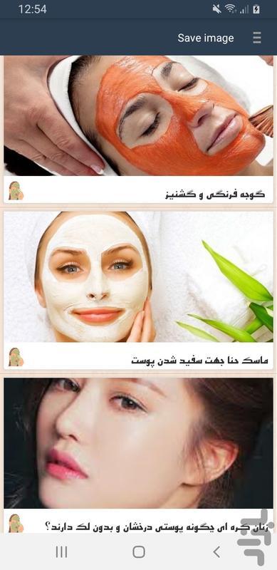 آموزش سفيدي پوست - عکس برنامه موبایلی اندروید