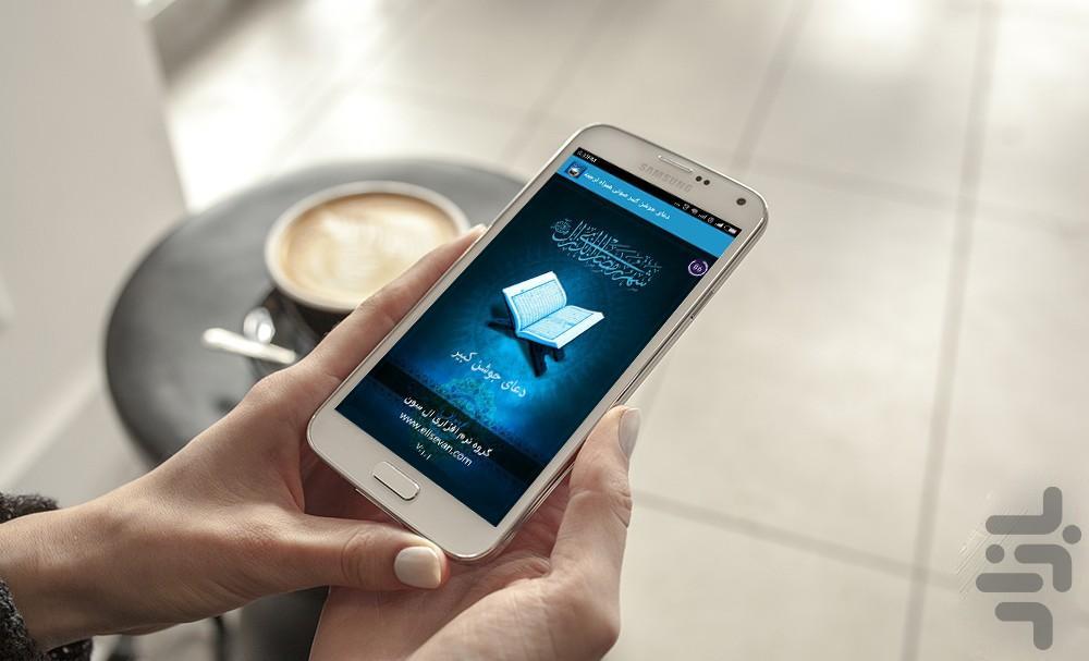 دعای جوشن کبیر صوتی + دعای مجیر - عکس برنامه موبایلی اندروید