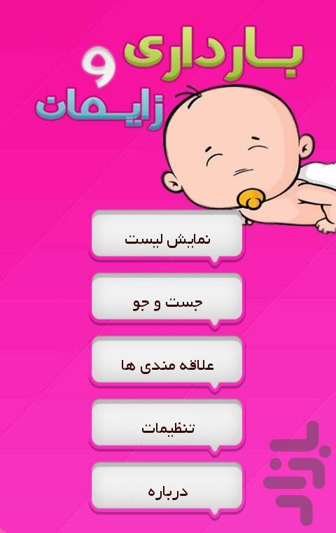 دانستنیهای بارداری و تعیین جنسیت - عکس برنامه موبایلی اندروید