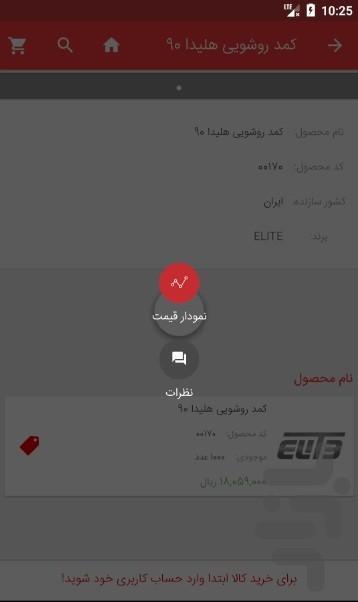 پخش تهران - عکس برنامه موبایلی اندروید