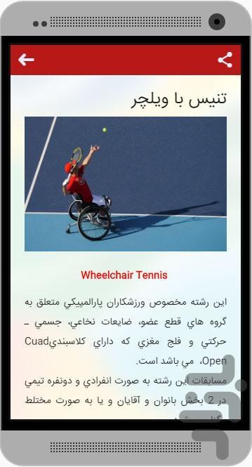ورزش افراد دارای معلولیت - عکس بازی موبایلی اندروید