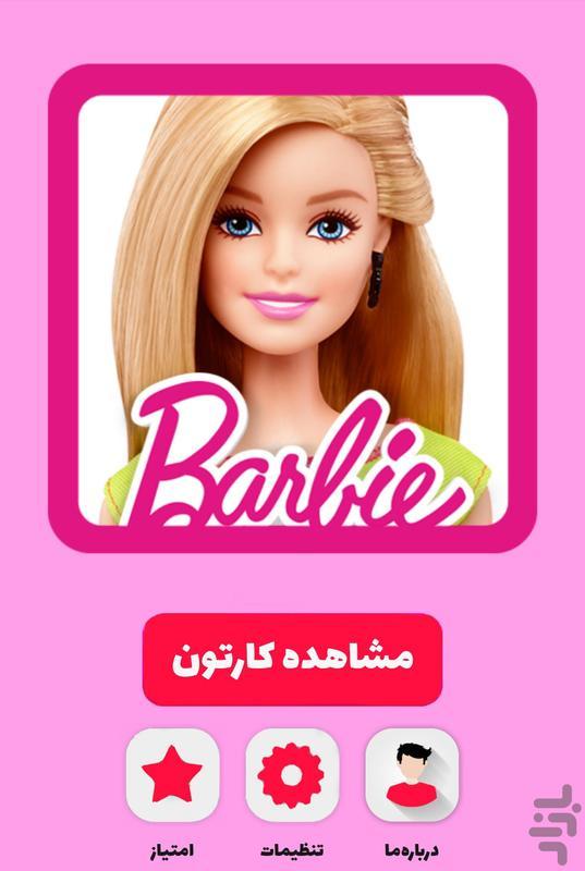 کارتون دخترانه باربی - عکس برنامه موبایلی اندروید