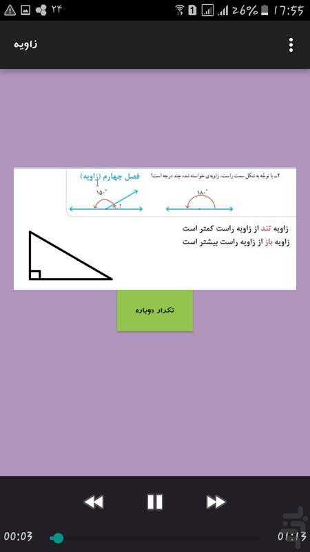 اموزش ریاضی چهارم ابتدایی (فیلم) - عکس برنامه موبایلی اندروید