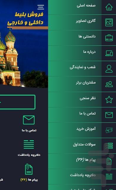 چارتر آنلاین (بلیط چارتری و سیستمی) - عکس برنامه موبایلی اندروید