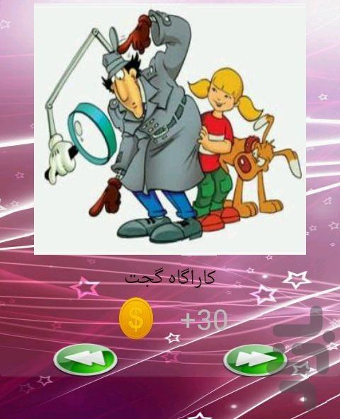 آهنگ کارتون یادته - عکس برنامه موبایلی اندروید