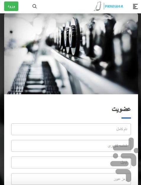 شبکه اجتماعی کسب و کار فونگرام - عکس برنامه موبایلی اندروید
