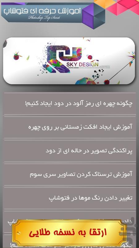 آموزش حرفه ای فتوشاپ (متفاوت) - عکس برنامه موبایلی اندروید