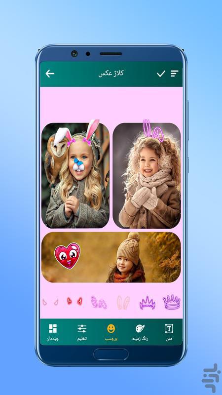 قاب عکس چندتایی(ترکیب عکس) - عکس برنامه موبایلی اندروید