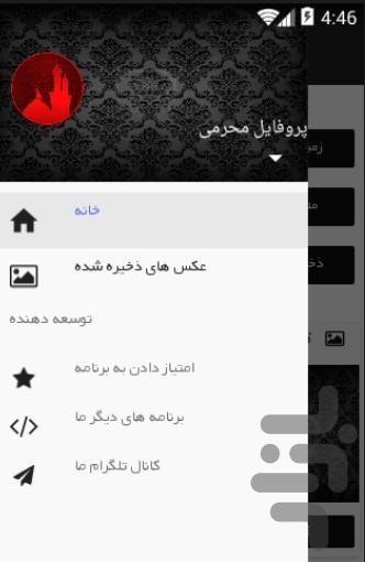 اسم محرمی ، پروفایل محرمی - عکس برنامه موبایلی اندروید
