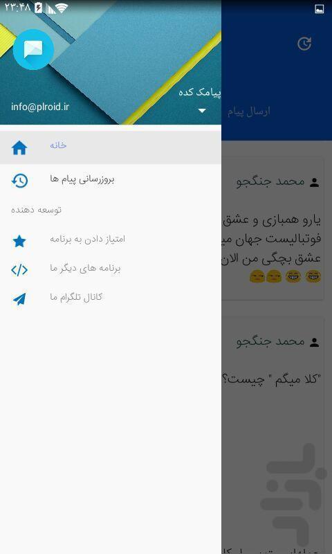 پیامک کده - عکس برنامه موبایلی اندروید