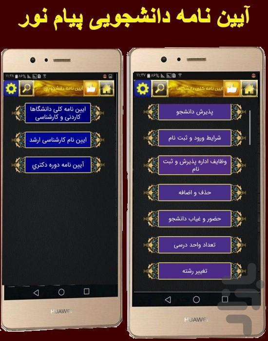 سیستم گلستان پیام نور(غیر رسمی) - عکس برنامه موبایلی اندروید