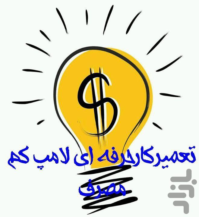 تعمیرکار حرفه ای لامپ کم مصرف - عکس برنامه موبایلی اندروید