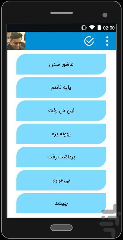 محسن ابراهیم زاده صوتی(غیررسمی) - Image screenshot of android app
