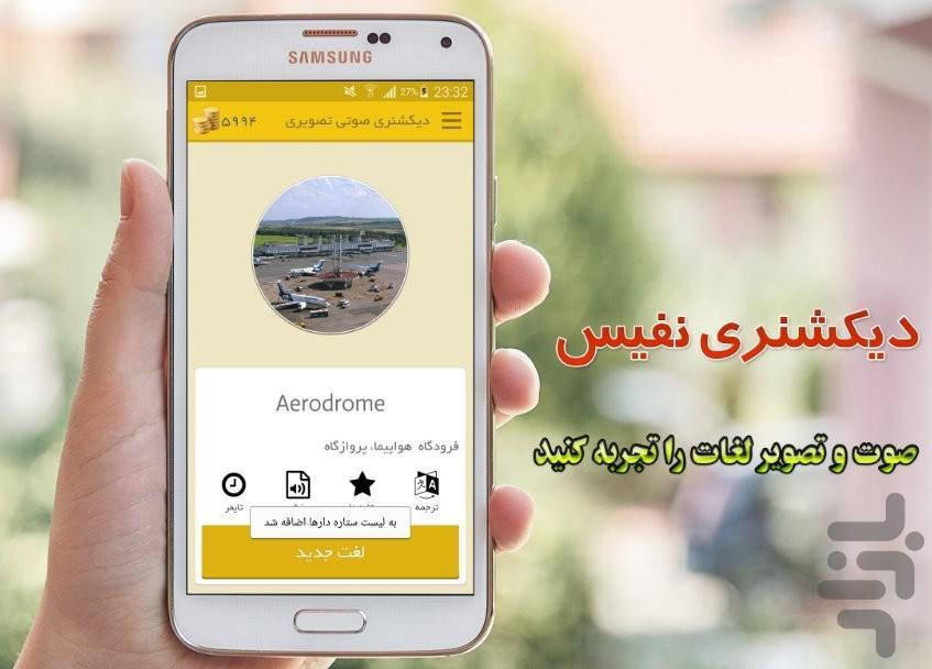 دیکشنری و مترجم صوتی تصویری نفیس - عکس برنامه موبایلی اندروید