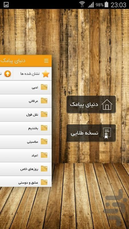 World of Messages - Image screenshot of android app