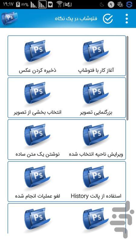 فتوشاب در یک نگاه - عکس برنامه موبایلی اندروید